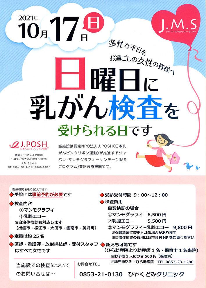 https://www.hyakudomi.jp/news/images/a6f1cd842937d5cbc7599ce6f6abcdcfe49935ee.jpg
